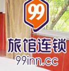 99旅馆加盟
