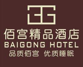 佰宫精品酒店加盟