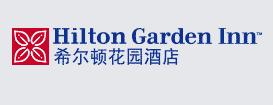 希尔顿花园酒店加盟