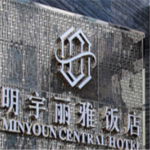 明宇丽雅酒店加盟