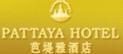 芭堤雅酒店加盟