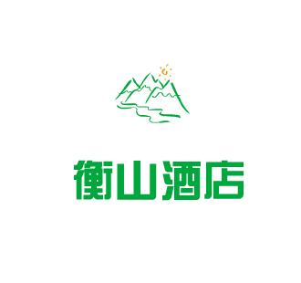 衡山酒店加盟
