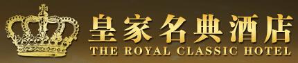 皇家名典酒店加盟