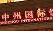 中州国际酒店加盟