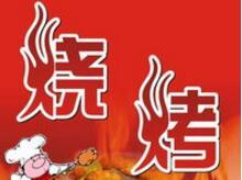 重庆烧烤加盟