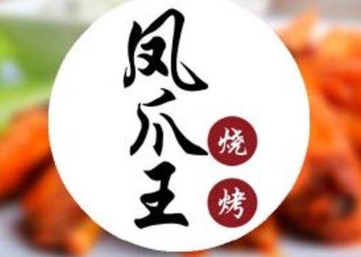 鳳爪王燒烤加盟