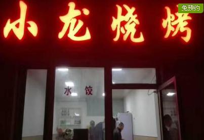 小龍燒烤加盟