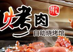 权韩自助烤肉加盟