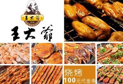 王大爷烧烤店加盟