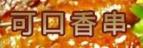 可口香串燒烤加盟