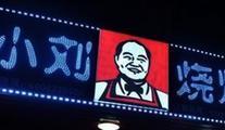 小刘烧烤加盟