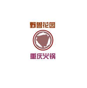 野兽花园重庆火锅加盟