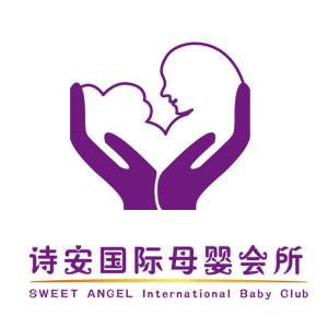 诗安母婴会所加盟