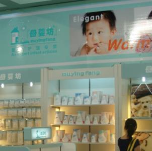 寶蓮燈母嬰店加盟