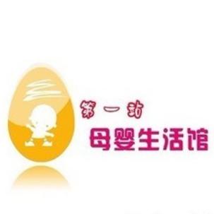 第一站母婴生活馆加盟