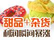 DARA甜品雜貨加盟