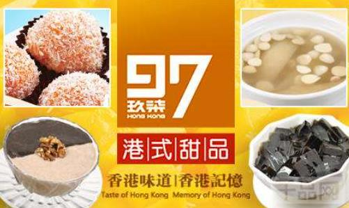 玖柒港式甜品加盟
