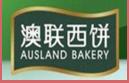 澳联西饼加盟