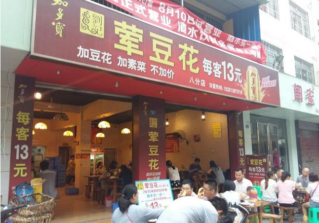 刘记荤豆花加盟