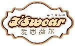 爱思薇尔手工冰淇淋加盟