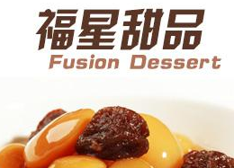 福星甜品加盟