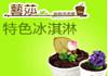 艺莎盆栽冰淇淋加盟