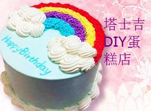 塔士吉DIY蛋糕店加盟