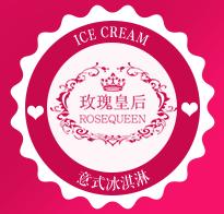玫瑰皇后冰淇淋加盟