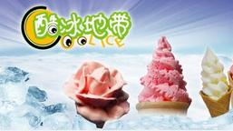 酷冰地带冰淇淋加盟
