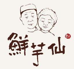 鲜芋仙台湾甜品加盟