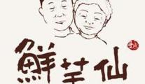 鮮芋仙臺灣甜品加盟