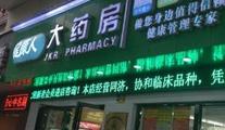健康人大药房加盟