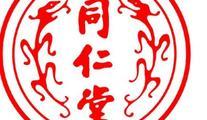 北京同仁堂中医馆加盟
