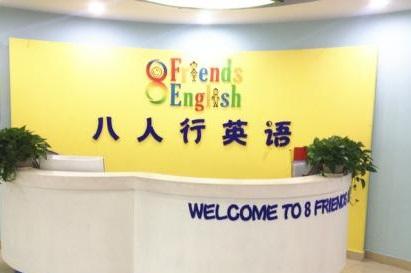 八人行少儿英语加盟