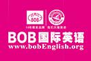 bob国际英语加盟