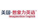 想象力英语加盟