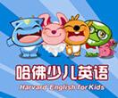 哈佛少儿英语加盟