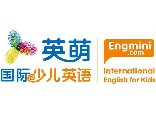 英萌国际少儿英语加盟