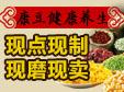 康豆健康养生热饮加盟