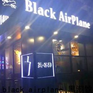 Black Airplane 黑潮饮品加盟
