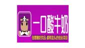 一口酸牛奶紫米露加盟