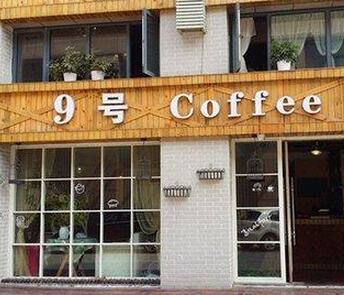 九號咖啡館加盟