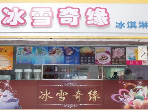 冰雪奇緣冰淇淋加盟