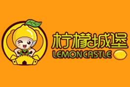 柠檬城堡饮品加盟