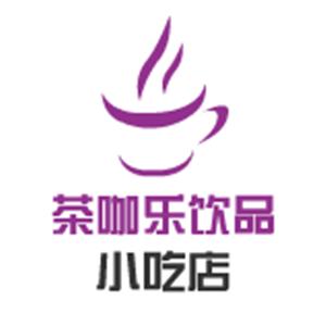 茶咖乐饮品小吃店加盟