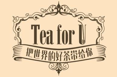TeaForU茶饮加盟