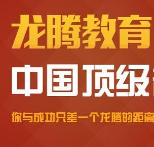 龍騰藝術培訓學校加盟