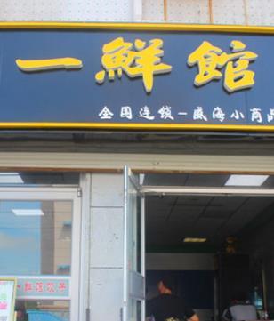 一鲜馆海鲜水饺加盟