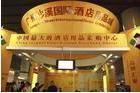 广州酒店用品展览会加盟