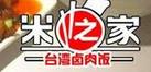 米之家臺灣鹵肉飯加盟